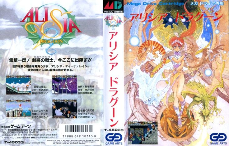 megadrive30_adcover