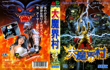 megadrive30_dmmcover